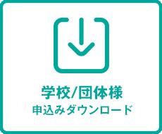 学校/団体様申込みダウンロード
