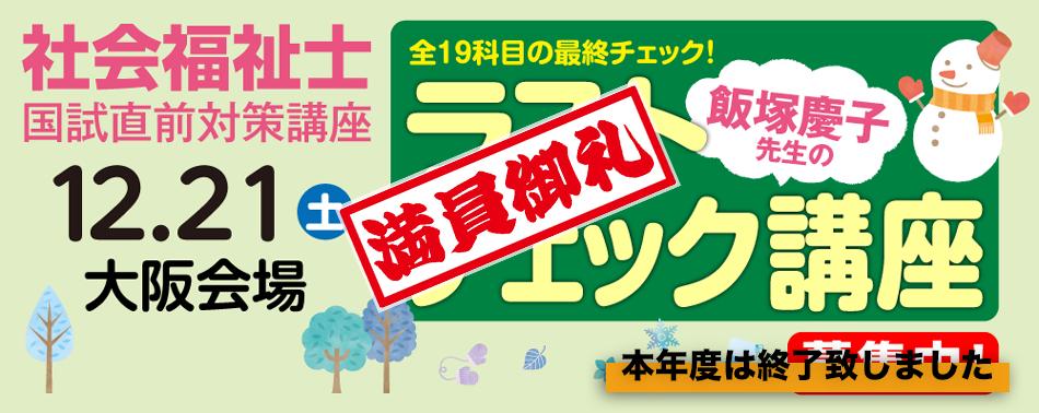 社会福祉士ラストチェック講座大阪