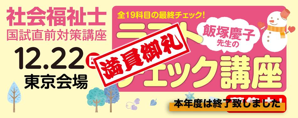 社会福祉士ラストチェック講座東京会場