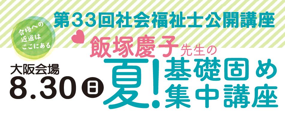 社会福祉士基礎固め集中講座大阪会場
