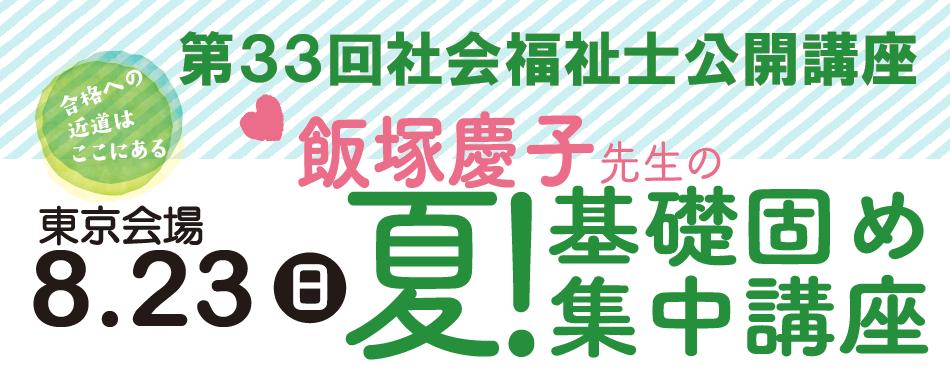 社会福祉士基礎固め集中講座東京会場