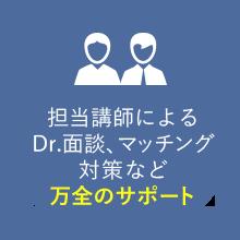 担当講師によるDr.面談、マッチング対策など万全のサポート