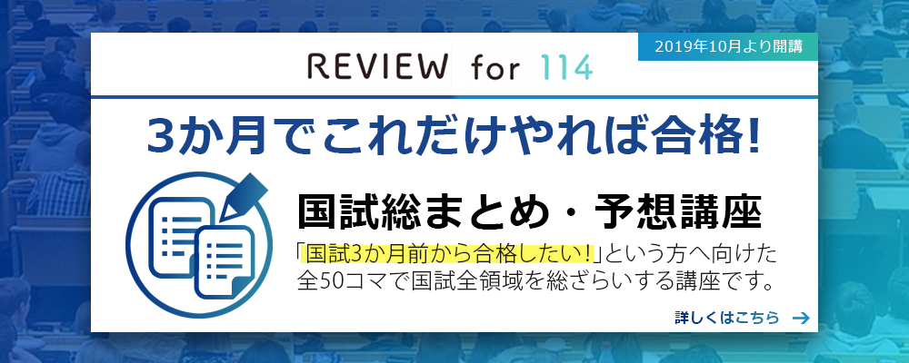 REVIEWのバナー