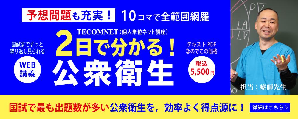 201911月-2日で公衆衛生-大バナー