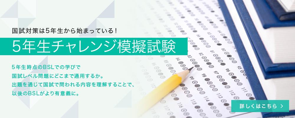 190412_igaku_challenge_v1