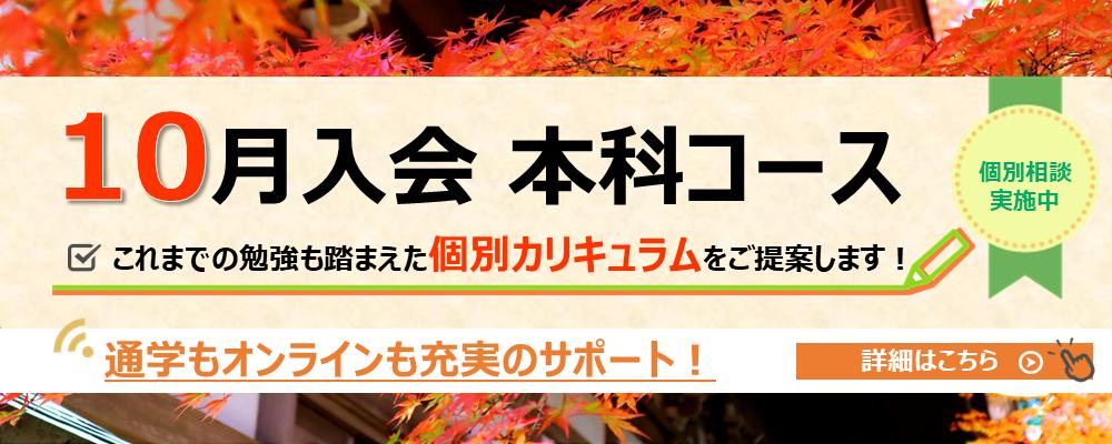 期中入会バナー0930