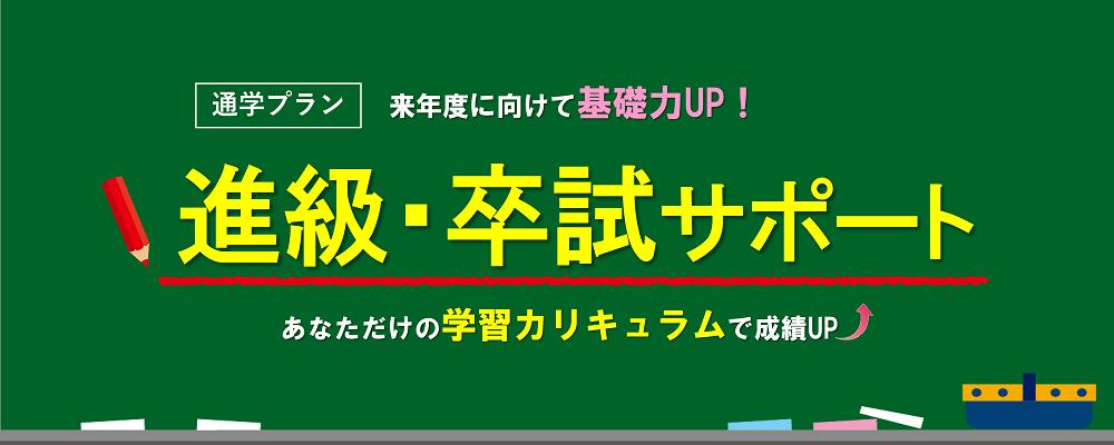 進級・卒試サポートバナー(0116)