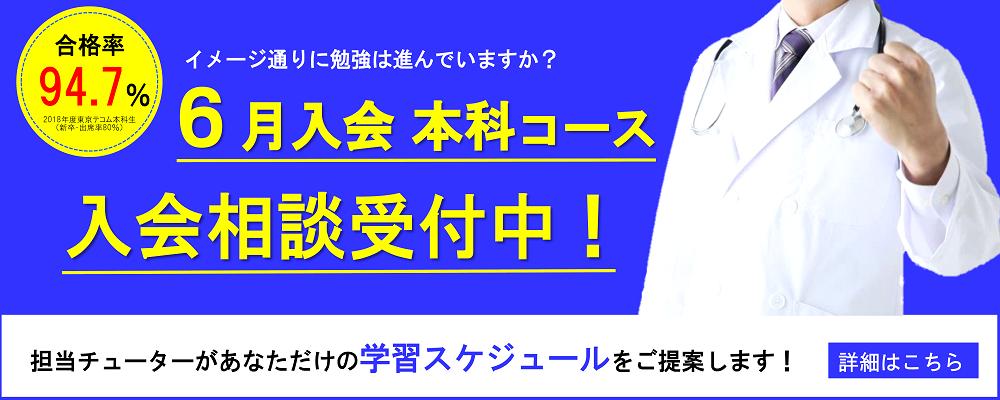 6月入会バナー